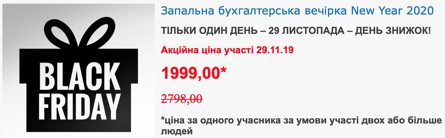 Znimok_ekrana_2019-11-28_o_13